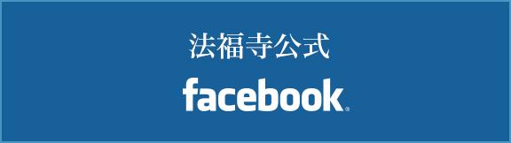 法福寺公式Facebook