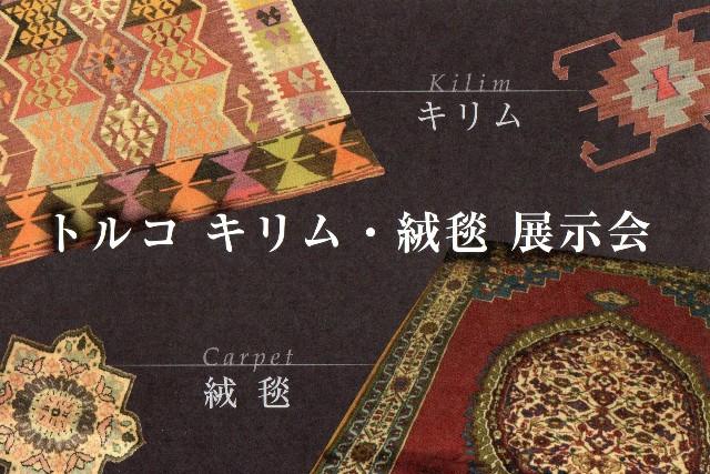 ギャラリー風庵 企画展 トルコキリム・絨毯展示会のお知らせ