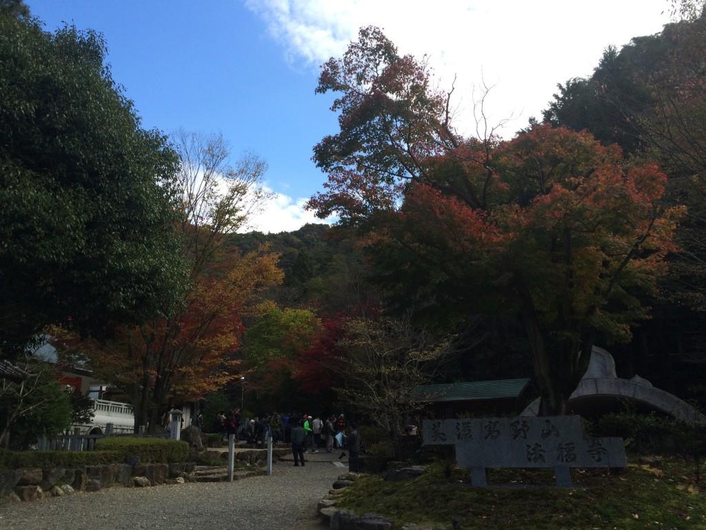 秋彩の法福寺