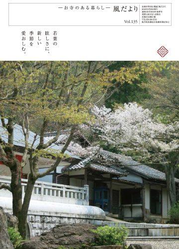 2018年春季号 vol.135