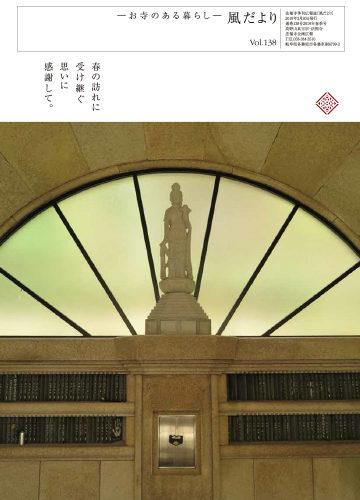 2019年春季号 vol.138