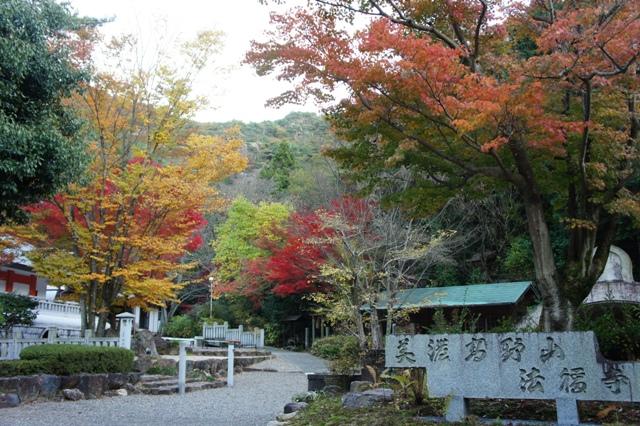 法福寺の紅葉
