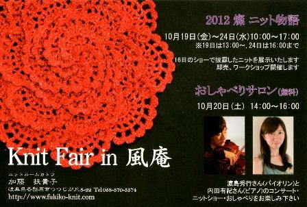 加藤扶貴子 KNIT FAIR 2012