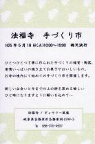 手づくり市 第二次募集のお知らせ (追記あり 4/26)
